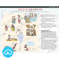 성경 인포그래픽 55 그림으로 보는 믿음 선택의 시대 by 규장굿즈 / 이메일발송(파일)