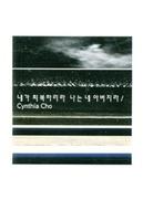 Cynthia Cho - 내가 회복하리라 나는 네 아버지라(Tape)