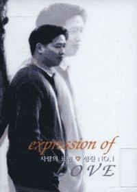 expression of LOVE  사랑의 표현 ♡ 성진 No.1 (Tape)