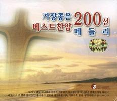 가장좋은 메들리 베스트찬양 200선 (3CD)