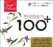 한국찬송가100  (4CD)