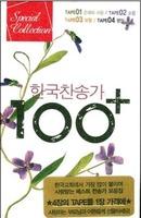 한국찬송가100  (4TAPE)