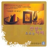 찬양이 흐르는 카페 - 찬양메들리 4(CD)