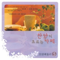찬양이 흐르는 카페 - 찬양메들리 5(CD)