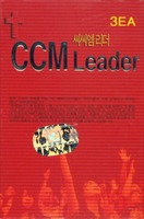 CCM Leader - God Bless You (3TAPE)
