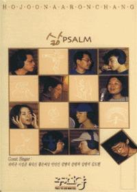 삶 Psalm (Tape)