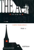 교회 갱신을 위한 분석 사도행전 1 (1-14장)