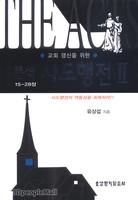 교회 갱신을 위한 분석 사도행전 2 (15-28장)