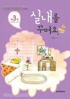 실내를 꾸며요 - 여호수아 양육교재 시리즈 3 (제자훈련)