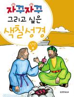 자꾸자꾸 그리고 싶은 색칠 성경 - 신약 4