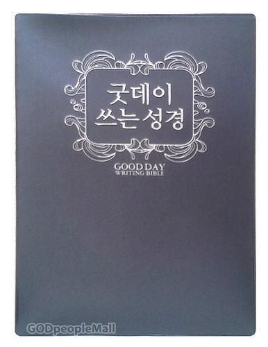 굿데이 쓰는 성경 (그레이)
