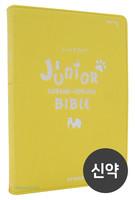 NIrV 주니어 한영성경 중 신약 단본(색인/친환경소재/무지퍼/바나나)