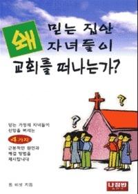 왜 믿는 집안 자녀들이 교회를 떠나는가