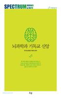 뇌과학과 기독교 신앙