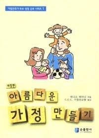 [개정판] 아름다운 가정 만들기