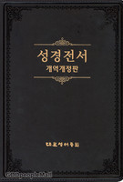 큰활자 성경전서 특특대 단본 (무지퍼/무색인/이태리신소재/NKR98G/색상랜덤) - 강대상용