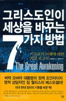 그리스도인이 세상을 바꾸는 7가지 방법 - 기독교의 미래에 대한 희망 보고서