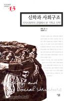 신학과 사회구조 : 지식사회학의 관점에서 본 기독교 신학 - 우리시대의 신학총서 13