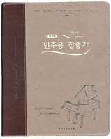 21C 반주용 새찬송가 중 (스프링/가죽/투톤다크브라운)