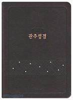 관주성경 대 단본(색인/이태리신소재/무지퍼/다크브라운/NKRO72ES)