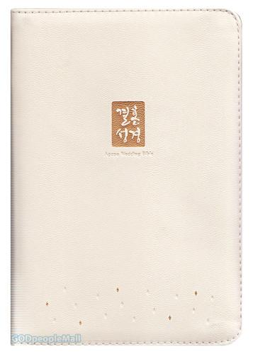 아가페 개역개정 결혼성경 새찬송가 중 합본(색인/이태리신소재/지퍼/아이보리/NKR72ATH)