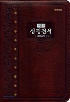 주석없는 큰글자 성경 특대 합본 (색인/이태리신소재/지퍼/브라운/NKR82AB)