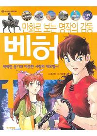 벤허 1 - 어린이 학습만화 시리즈 ★