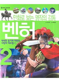 벤허 2 - 어린이 학습만화 시리즈 ★