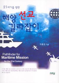 21세기를 향한 해양 선교 길라잡이