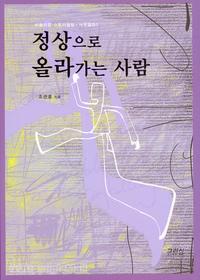 정상으로 올라가는 사람 - 비블리컬 스토리텔링, 사무엘하 1