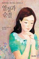 열정과 순결 (2012 올해의 신앙도서)