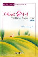 차원 높은 삶의 길(한영대조) -신앙성숙 시리즈 1