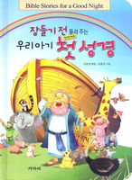 잠들기 전 들려주는 우리아기 첫 성경 (한영대조/양장)