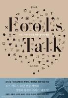 풀'스 톡 - Fools Talk
