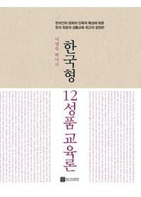한국형 12성품교육론