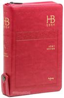 HB 성경전서 중 합본(색인/이태리신소재/지퍼/핫핑크/NKR72TH)