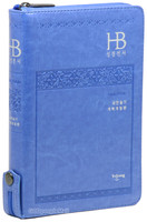 HB 성경전서 새찬송가 초슬림 중 합본(색인/이태리신소재/지퍼/연청/NKR72H)
