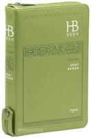 HB 성경전서 새찬송가 초슬림 중 합본(색인/이태리신소재/지퍼/연두/NKR72H)