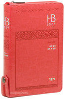 HB 성경전서 새찬송가 초슬림 중 합본(색인/이태리신소재/지퍼/핑크/NKR72H)