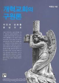 개혁교회의 구원론
