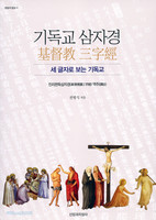 기독교 삼자경(基督敎 三子經)