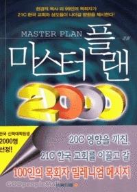 마스터 플랜 2000