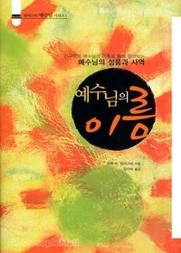 [개정판] 예수님의 이름 : 예수님의 성품과 사역 - 위어스비 예수님 시리즈 1