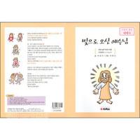 빛으로 오신 예수님 - 시청각설교신약2 ★
