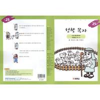선한목자 - 시청각설교 신약25★