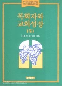 목회자와 교회성장 5