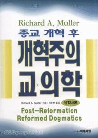 종교 개혁 후 개혁주의 교의학