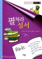 펼쳐라 성서 - 양파교양 4