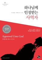 [개정판] 하나님께 인정받는 사역자