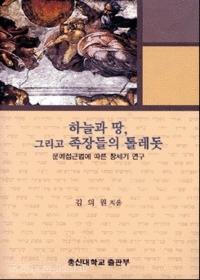 하늘과 땅, 그리고 족장들의 톨레돗 - 문예접근법에 따른 창세기 연구